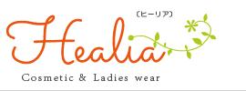 ヒラヤマ洋品店コスメ【ヒーリア】/熊本県和水町